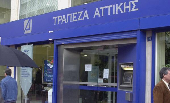 """Σενάριο διαχείρισης των """"κόκκινων"""" δανείων μέσω Attica Bank"""