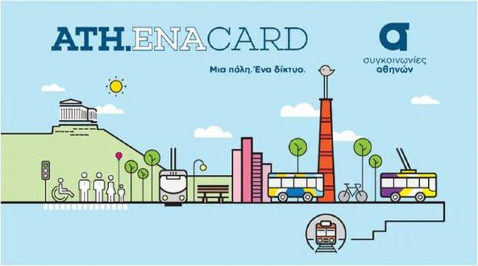 ΟΑΣΑ: Σε πλήρη και κανονική λειτουργία η έκδοση προσωποποιημένων ηλεκτρονικών καρτών