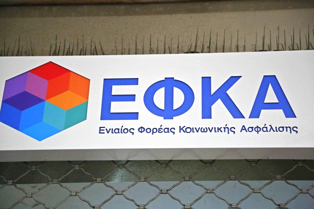 ΕΦΚΑ: Λήξη προθεσμίας καταβολής ασφαλιστικών εισφορών