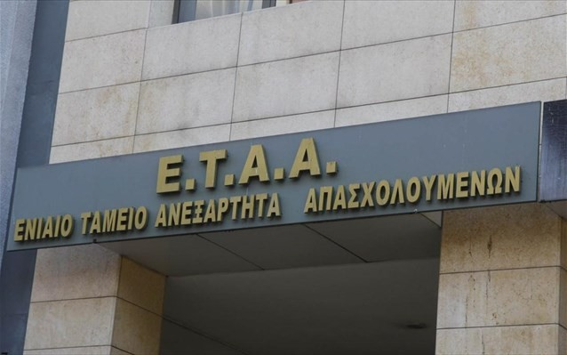 Παράταση έως τις 2 Ιουνίου για ρύθμιση ασφαλιστικών οφειλών