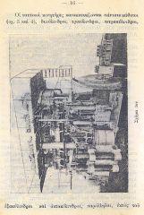 "diesel 010Η εικόνα αυτή και η επόμενη βρίσκεται στο ""Μέρος πρώτον - Γενικά - Κεφάλαιον πρώτον""Τα βαρέα έλαια και κινητήρες χρησιμοποιούντες αυτάως καύσιμον ύλην"