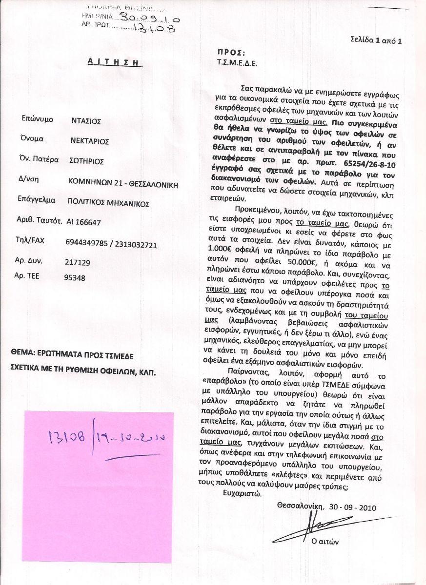 ΤΣΜΕΔΕ ΑΙΤΗΣΕΙΣ ΝΤΑΣΙΟΣ 30 09 2010