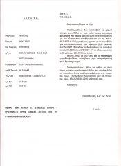 ΤΣΜΕΔΕ ΑΙΤΗΣΕΙΣ ΝΤΑΣΙΟΣ 2η αιτηση 12 10 2010