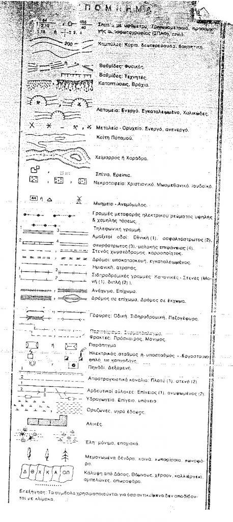 Ypomnhma Xartwn G Y S Page 2 Topografika Xwrota3ika
