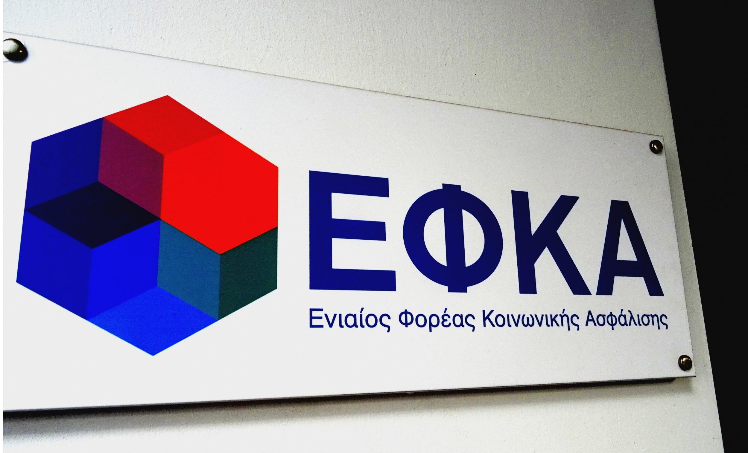 ΕΦΚΑ: Ως 08 Ιουνίου η προθεσμία καταβολής εισφορών Απριλίου 2018 Μη Μισθωτών Ασφαλισμένων