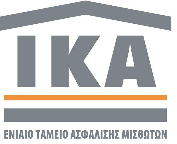 Έντυπα ΙΚΑ για έκδοση Άδειας Δόμησης