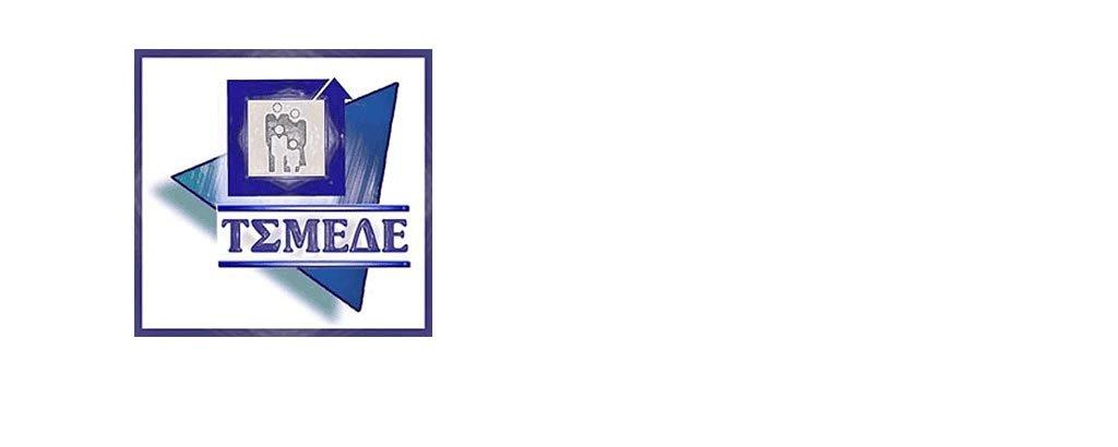 Παράταση για τις αναδρομικές εισφορές Ά εξαμήνου 2013 ως 31/07/2018