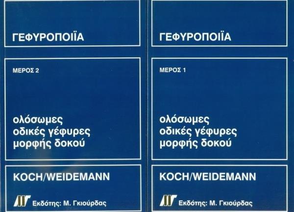 gefyropoiia.jpg