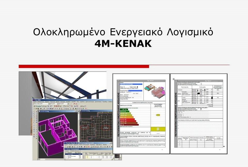 Ολοκληρωμένο+Ενεργειακό+Λογισμικό+4Μ-ΚΕΝΑΚ.jpg