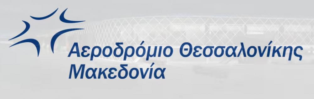 ΑΕΡΟΔΡΟΜΙΟ ΜΑΚΕΔΟΝΙΑ.png