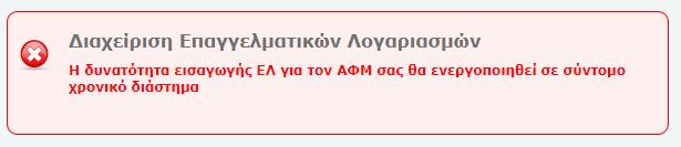 ΕΠΑΓΓΕΛΜΑΤΙΚΟΣ ΜΗΝΥΜΑ.png