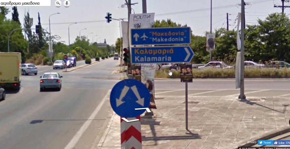 ΑΕΡΟΔΡΟΜΙΟ ΜΑΚΕΔΟΝΙΑ2.png