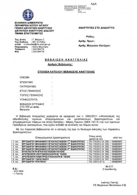 Βεβαίωση αναγγελίας έναρξης ν. 3982-2011.jpg