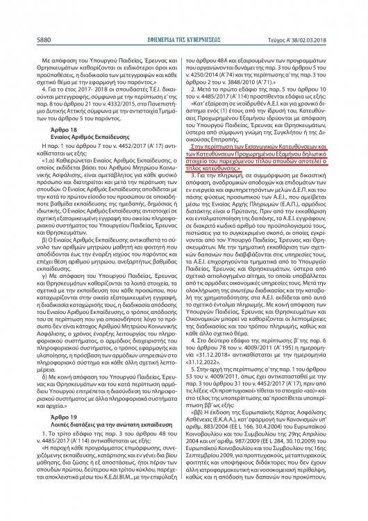 Ν 4521-2018, άρθρο 19, παρ. 2 (2).jpg