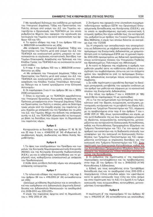 Ν 4142-2013, άρθρο 7, παρ. 4 (2).jpg