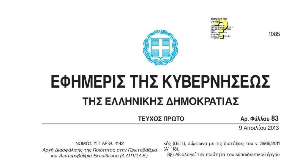 Ν 4142-2013, άρθρο 7, παρ. 4 (1).jpg