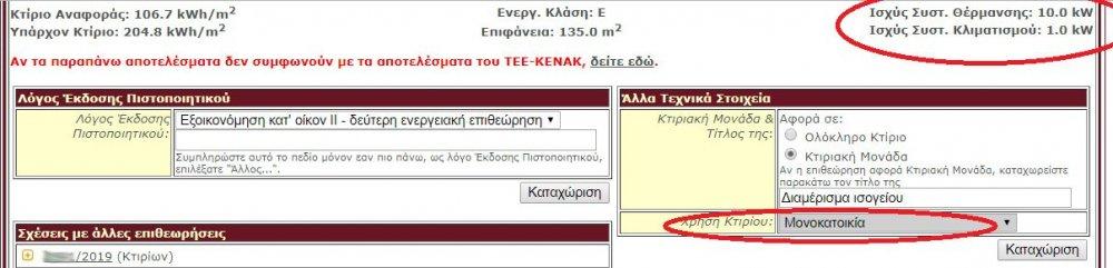 xml B ΠΕΑ.jpg