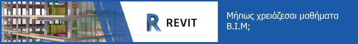 Revit - Μαθήματα BIM