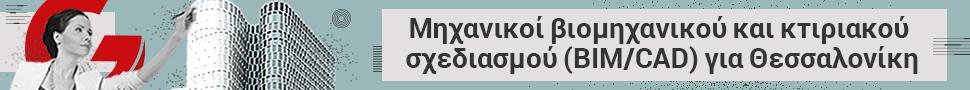 Θέσεις Εργασίας Μηχανικών στην Θεσσαλονίκη