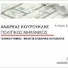 Πρόγραμμα ΔΕΔΟΤΑ4178-εκτίμηση τρωτότητας-v.1.1 - last post by andkour